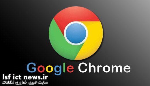 google-chrome-18-novedades