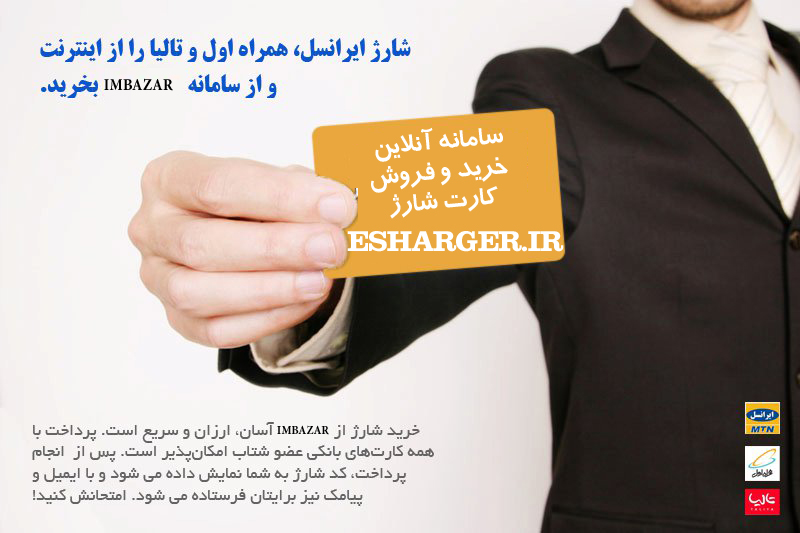 kharid-sharj