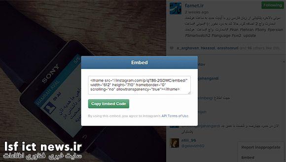 Embed-code-instagram