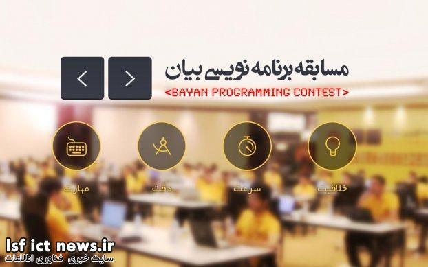 سومین دوره مسابقات بینالمللی برنامهنویسی بیان