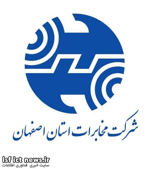 شرکت-مخابرات-استان-اصفهان