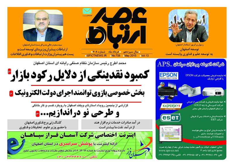 عصرارتباط-اصفهان