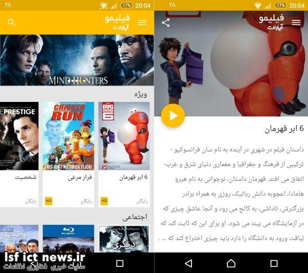 نگاهی بر آپارات فیلیمو؛ اپلیکیشنی برای مشاهده فیلم و انیمیشن های HD به صورت آنلاین
