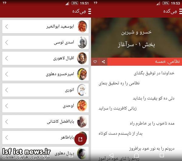 معرفی اپلیکیشن میکده؛ گنجینه ای از آثار ارزشمند شعر و ادب پارسی