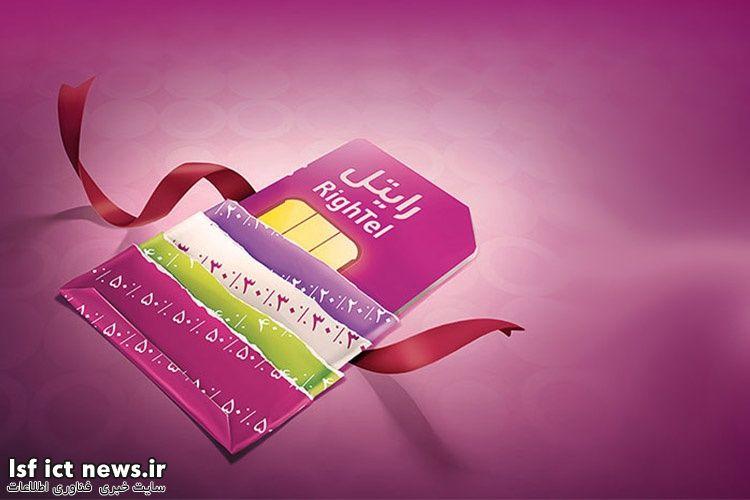 RighTel-Mobile-Iran