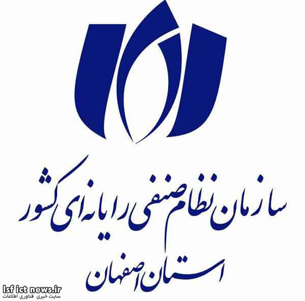 سازمان نظام صنفی رایانه ای استان اصفهان