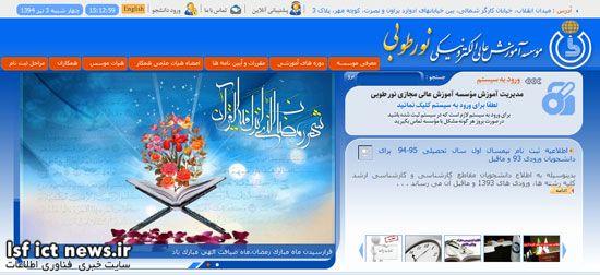 گزارش برترینها از دانشکدههای مجازی ایران