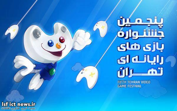 مهلت ارسال آثار به پنجمین جشنواره بازی های رایانه ای تهران آغاز شد
