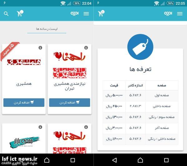 معرفی ادچه؛ اپلیکیشنی برای ثبت آسان آگهی در روزنامه ها و مجلات داخل کشور