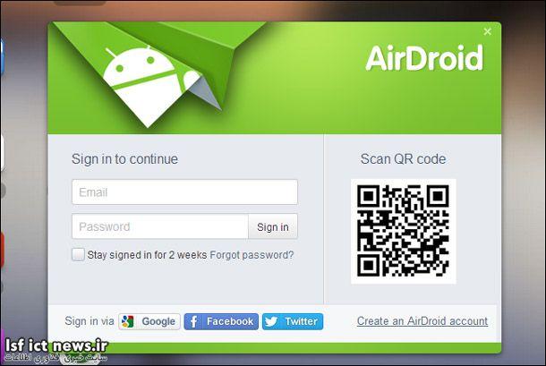 airdroid-scan-qr-code