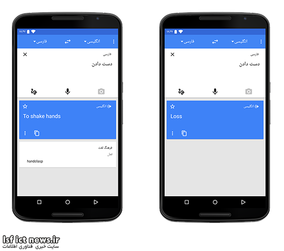 google translate Persian