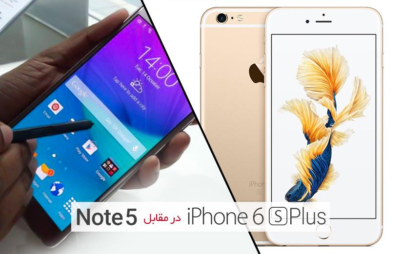 Versus_iPhone_Note_822
