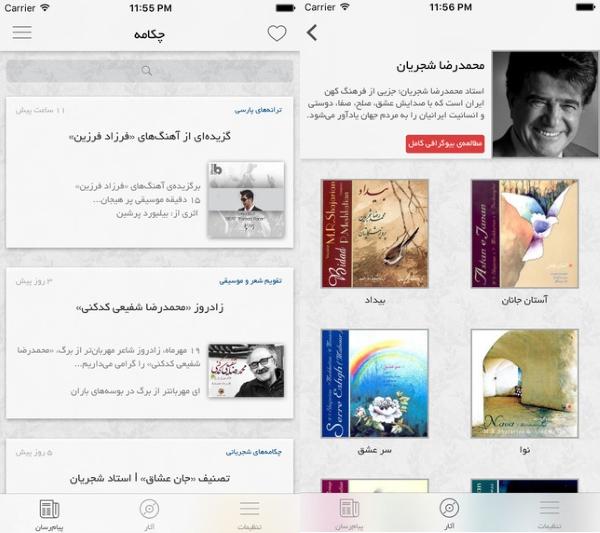 معرفی چکامه؛ اپلیکیشنی برای دوستداران شعر و موسیقی پارسی