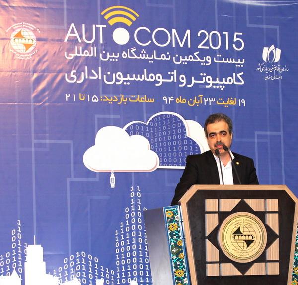 محمد اطرج رئیس نظام صنفی رایانهای استان اصفهان