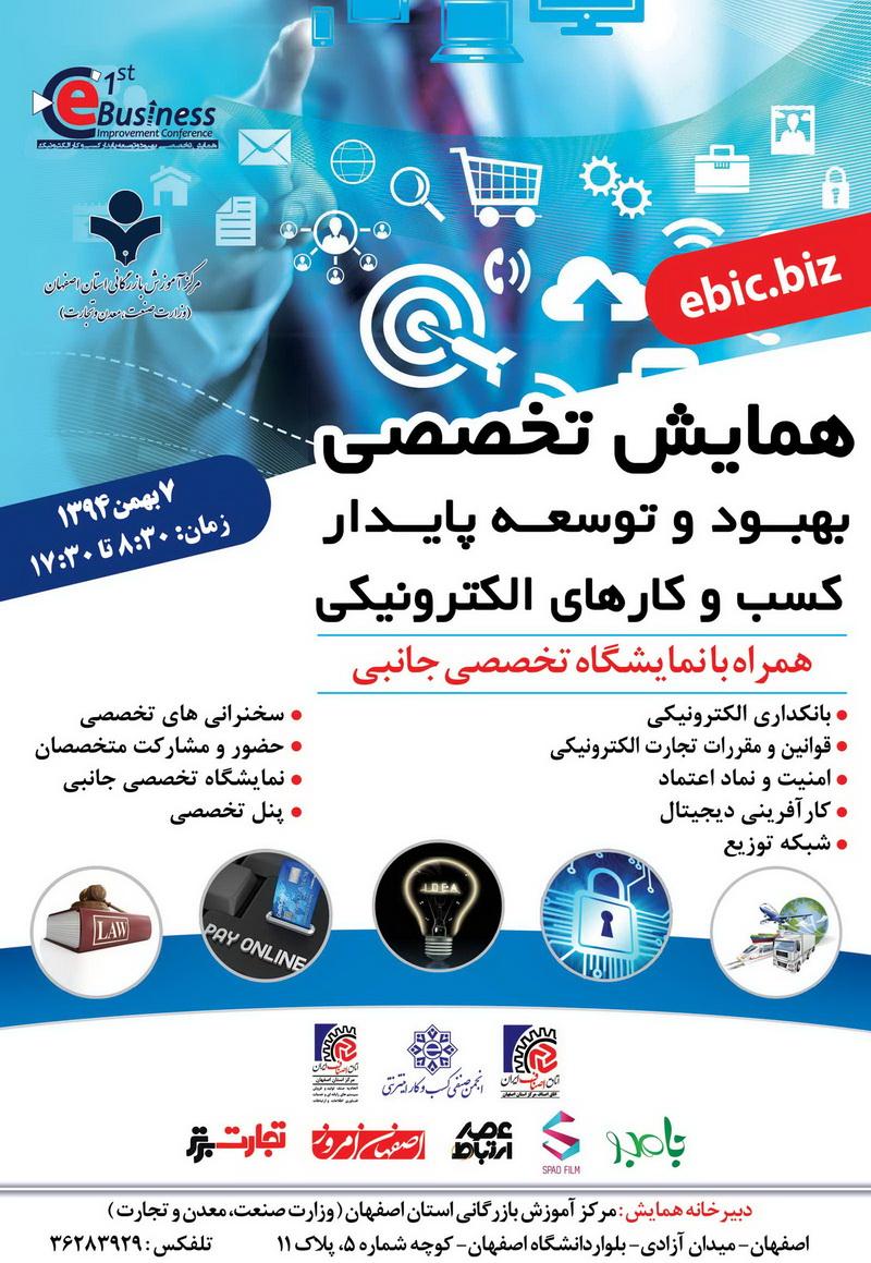 EBIC-941004-Poster-Web