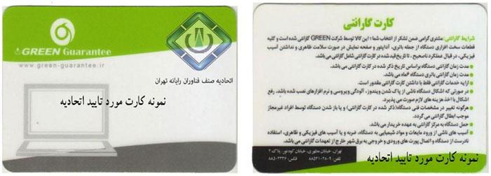 شرکت پردیس صنعت سیاره سبز