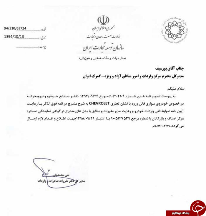 نامه سازمان توسعه تجارت