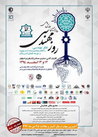 دوازدهمین همایش ملی روز مهندسی در اصفهان