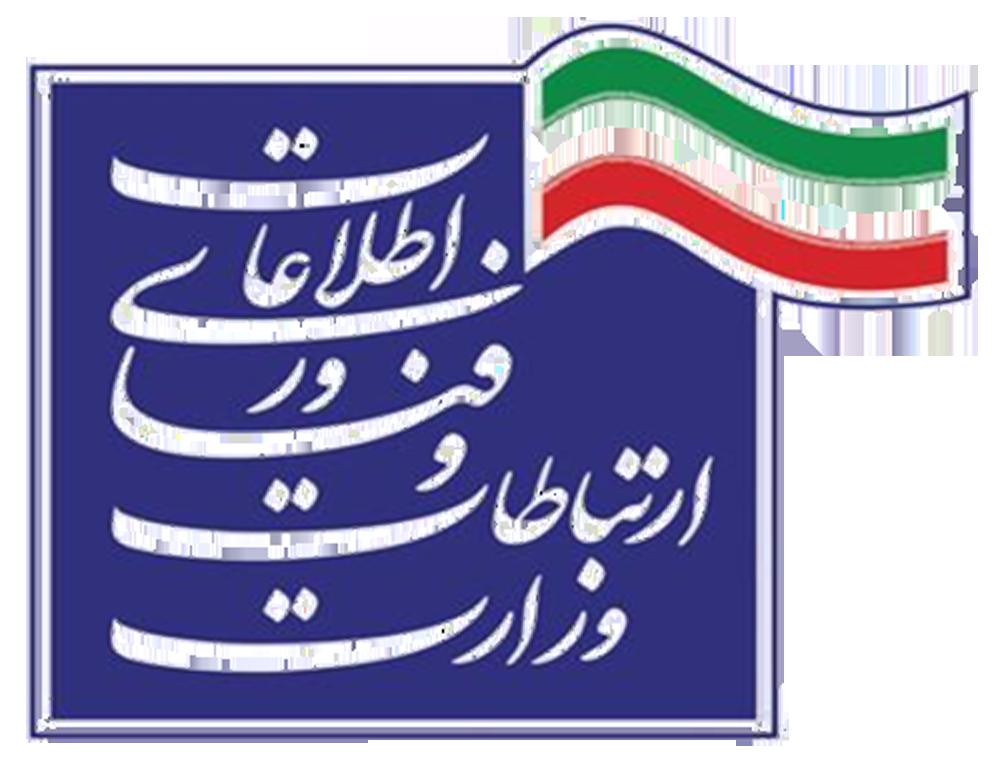 وزارت-ارتباطات-و-فناوری-اطلاعات