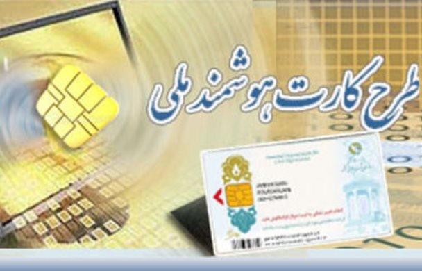 کارت ملی هوشمند