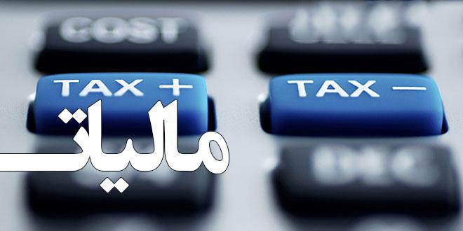 tax-maliat-02