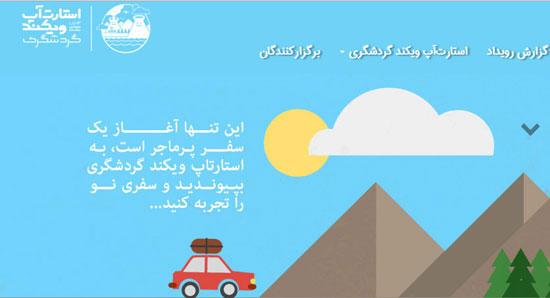 لزوم راه اندازی پارک های فناوری گردشگری در ایران چیست؟
