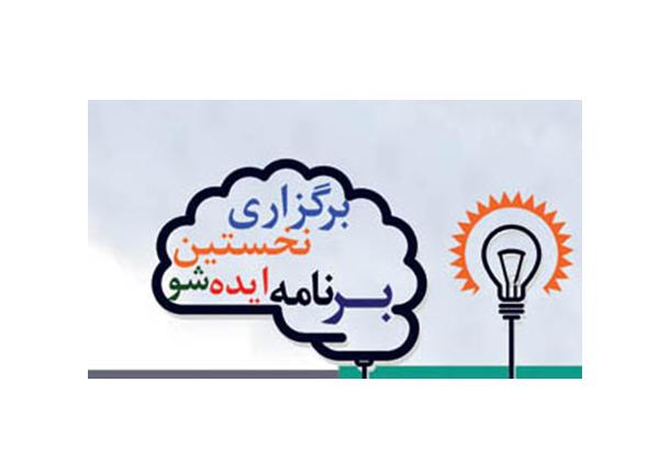 ideashow1